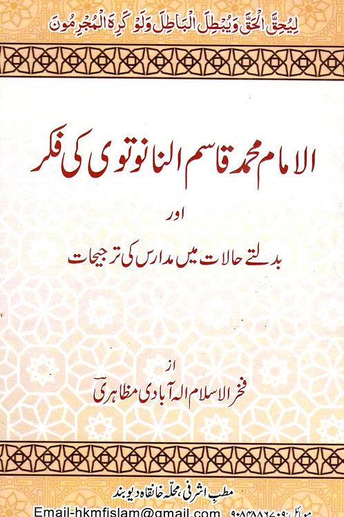 Imam Muhammad Qasim Nanotwi ki Fikr