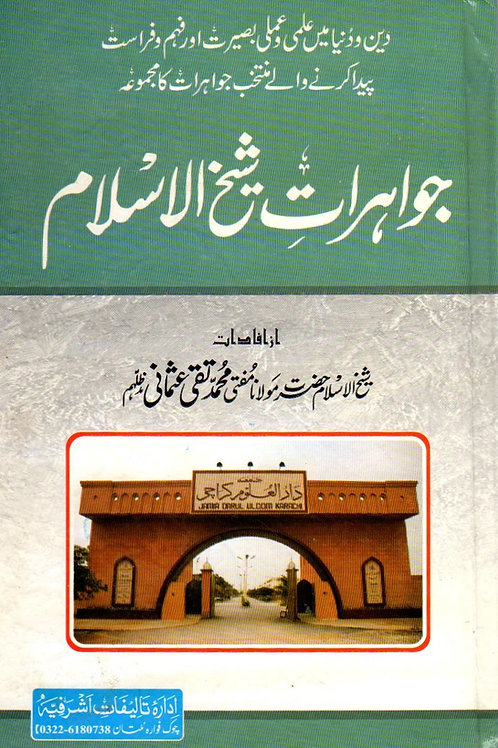 Jawahirat Shaykul Islam - جواہرات شیخ الاسلام
