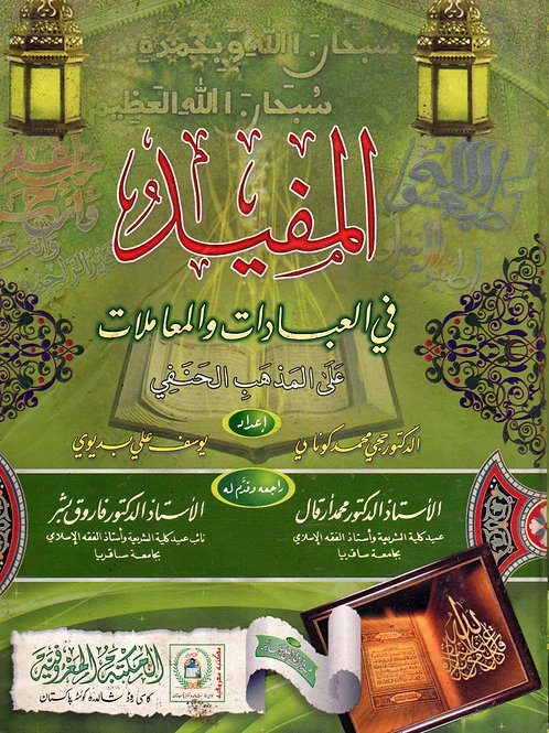 al-Mufeed fi al-Ibadaat wa al-Mu'amalat