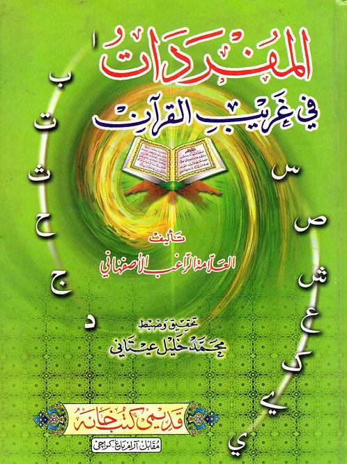 al-Mufradat fi Garib al-Quran