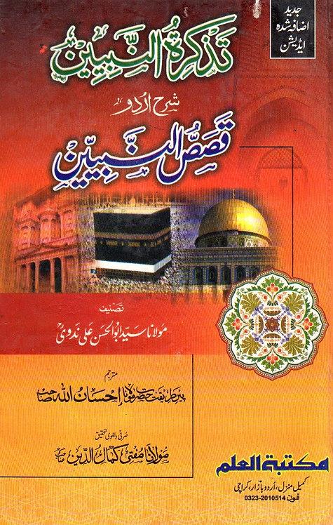Tazkirah al-Nabiyyin Sharah Qasas al-Nabiyyin