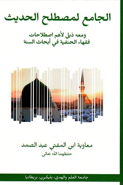 al-Jami limustalah al-Hadith, الجامع لمصطلح الحدیث