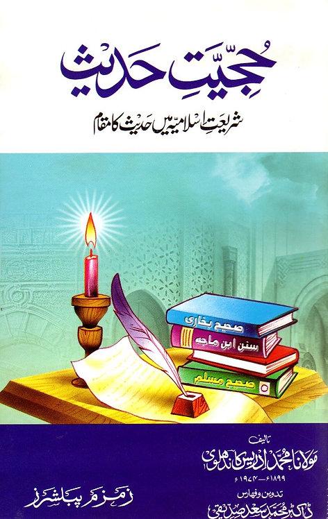 Hujjiyat Hadith