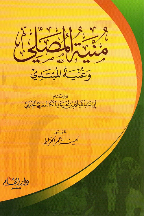 Munyah al-Musalli wa Gunyah al-Mubtadi