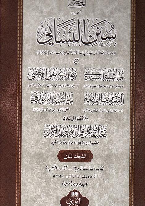 Sunan al-Nasa'i