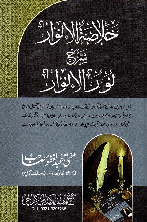 Khulasah al-Anwar Sharah Nur al-Anwar