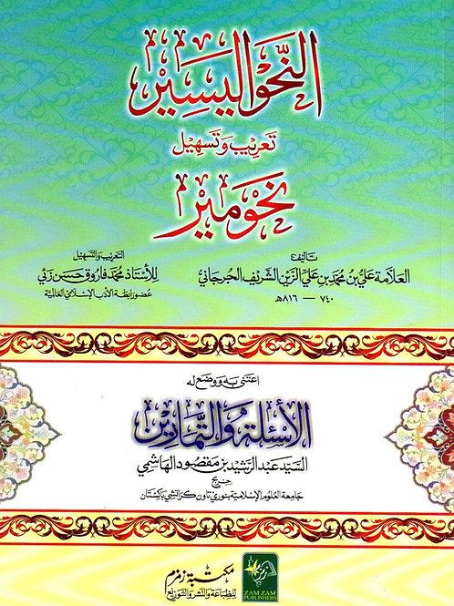 al-Nahw al-Yaseer