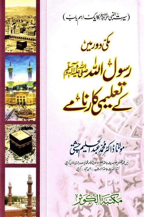 Makki Dor me Rasullah ﷺ ke Talimi Karname