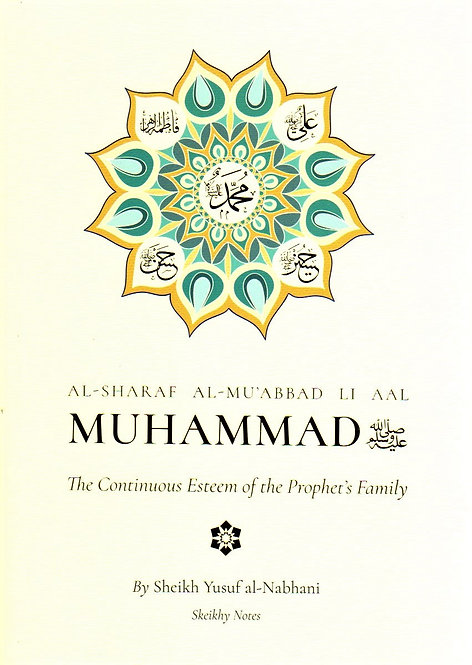Muhammad ﷺ The Continuous Esteem of the Prophet's Family