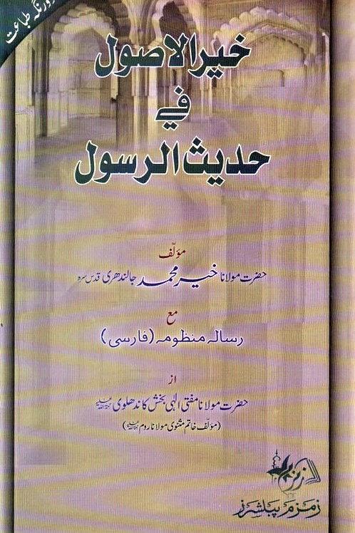 Khayr al-Usul fi Hadith al-Rasul