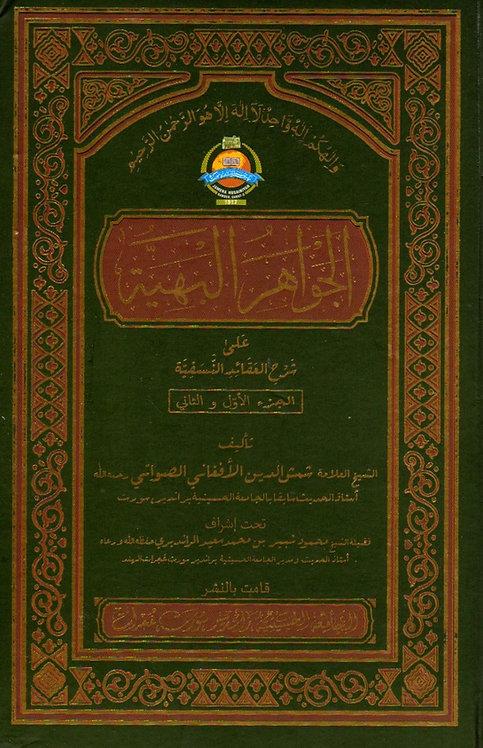 al-Jawahir al-Bahiyyah