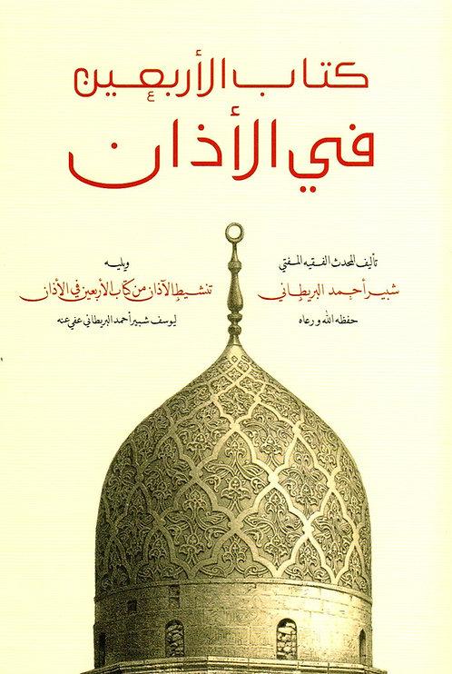 Kitāb al-Arba'īn Fil Adhān (40 Hadith on Adhan)