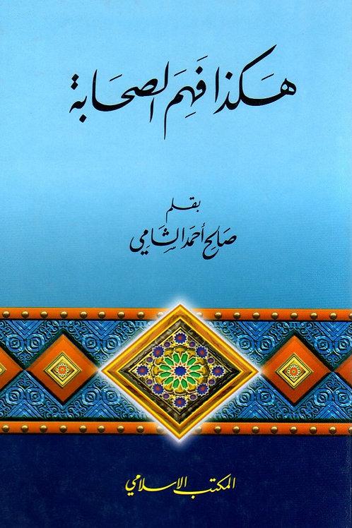 Hakadha Fahima al-Sahabah