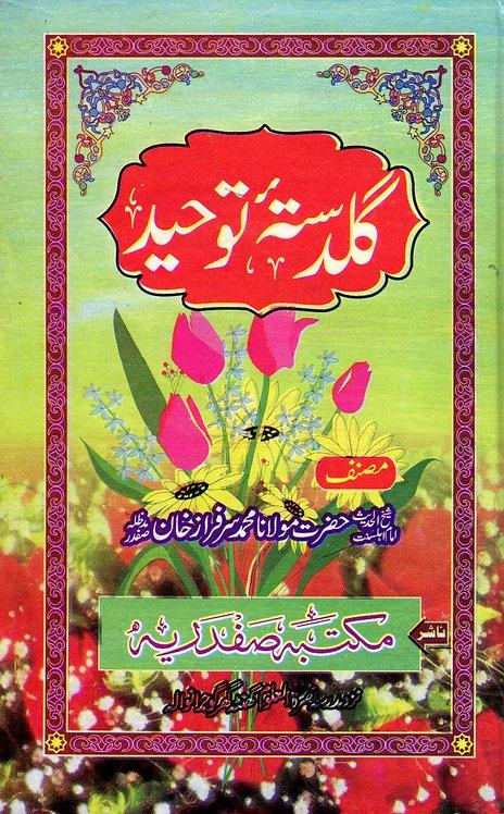 Ghuldasta Tawhid