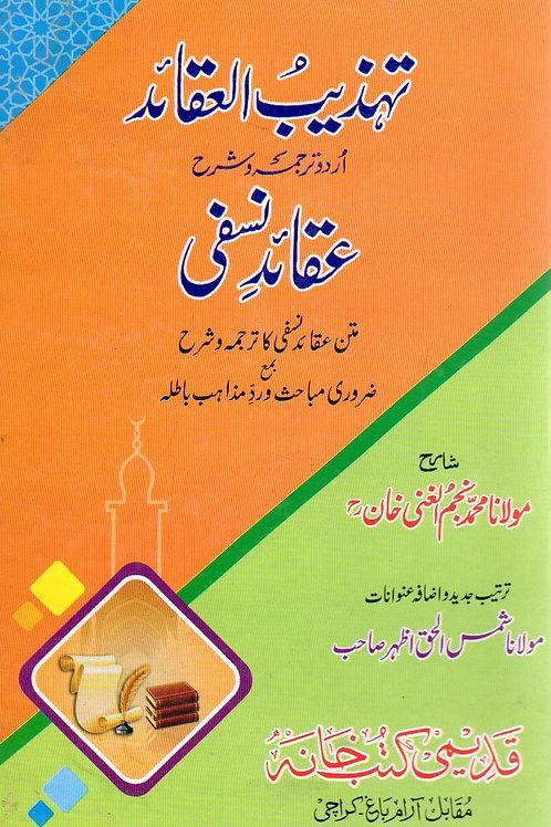 Tahzib al-Aqaid Sharah Aqaid Nasafi - تہذیب العقائد