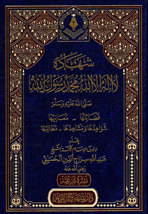 Shahadatu La ilaha illallah Muhammad RasulAllah