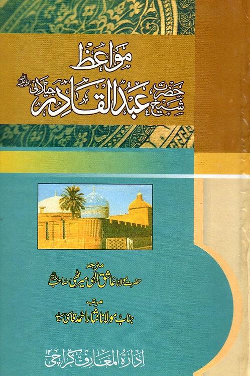 Mawa'iz Shaykh Abdul Qadir Raipuri