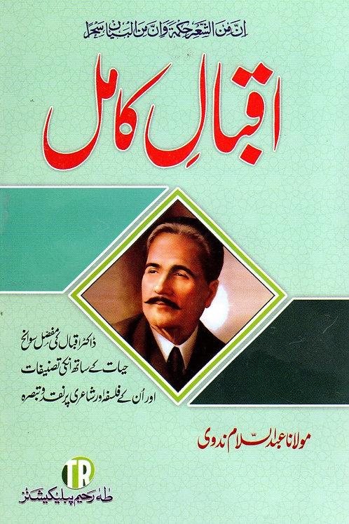 Iqbal Kamil