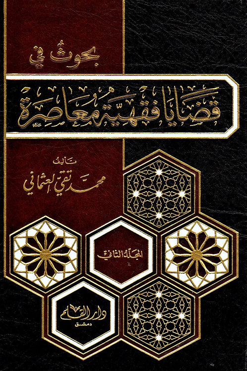 Buhuth fi Qadhaya Fiqhiyyah Mu'asirah