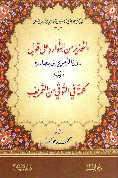 al-Tahzeer min al-Tawarud ala Qawl Doon al-Rujoo ila Masadirih