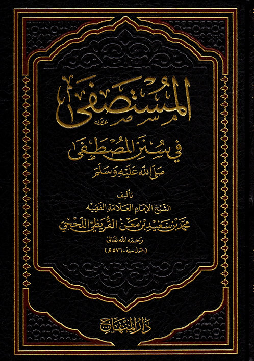 al-Mustasfa fi Sunan al-Mustafa ﷺ