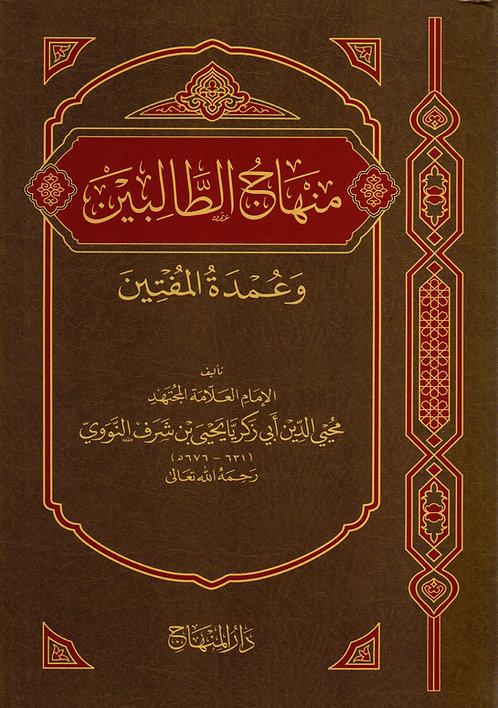 Minhaaj al-Talibeen wa Umda al-Mufteen