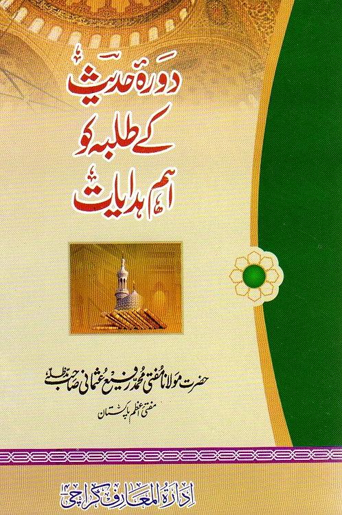 Dawrah Hadith ke Talaba ko Aham hidayaat