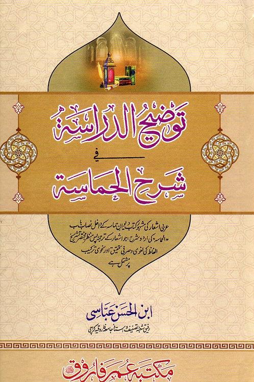 Tawdih al-Dirasah fi Sharh Sharh al-Hamasah