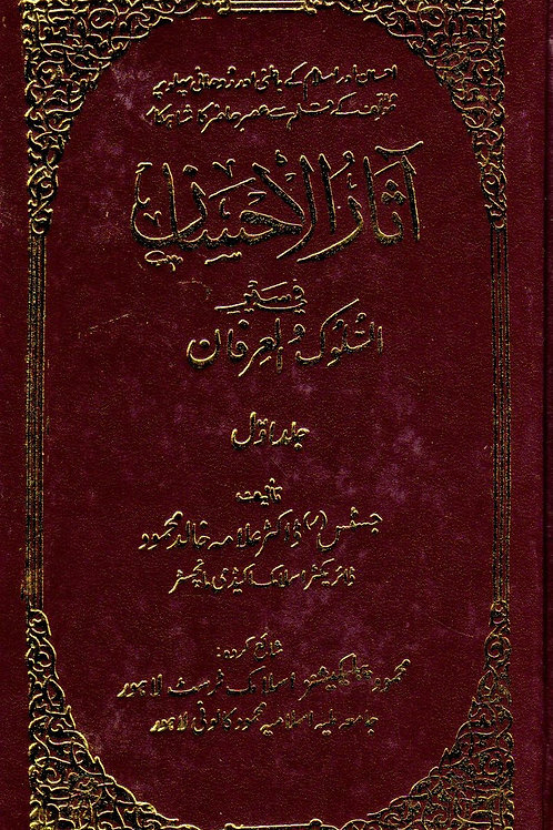 Aathar al-Ihsan