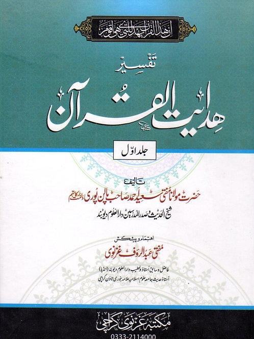 Tafsir Hidayah al-Quran