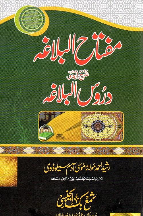 Miftah al-Balagah Sharah Durus al-Balagah