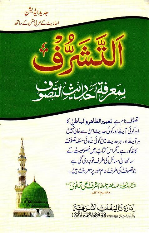 al-Tasharruf bi Marifah Ahadith al-Tasawwuf