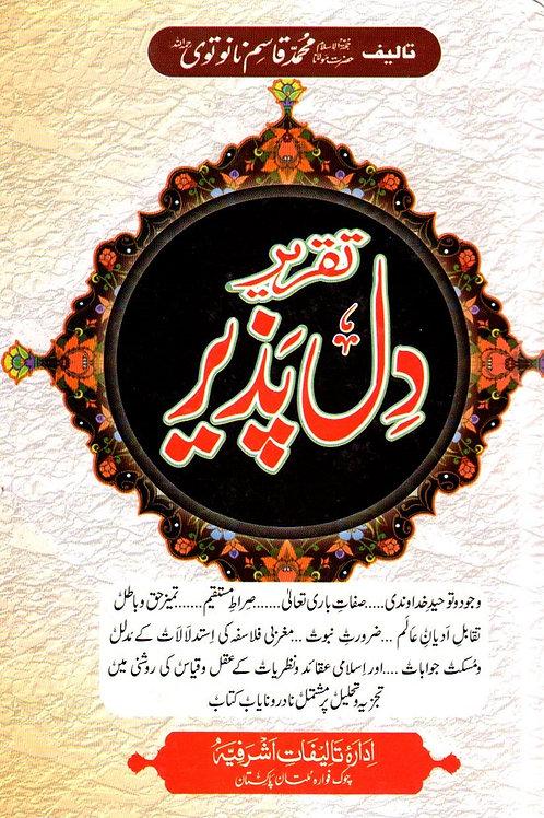 Taqrir Dil Pazeer