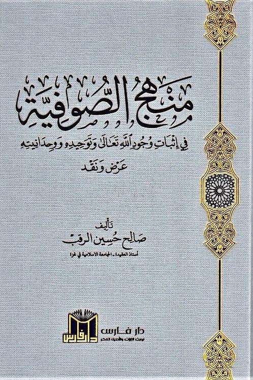 Manhaj al-Sufiyyah