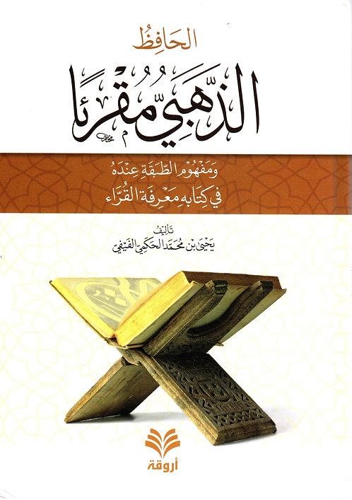 al-Dhahabi Muqri'an