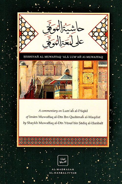 A Commentary on Lum'ah al-I'tiqad of Ibn Qudamah