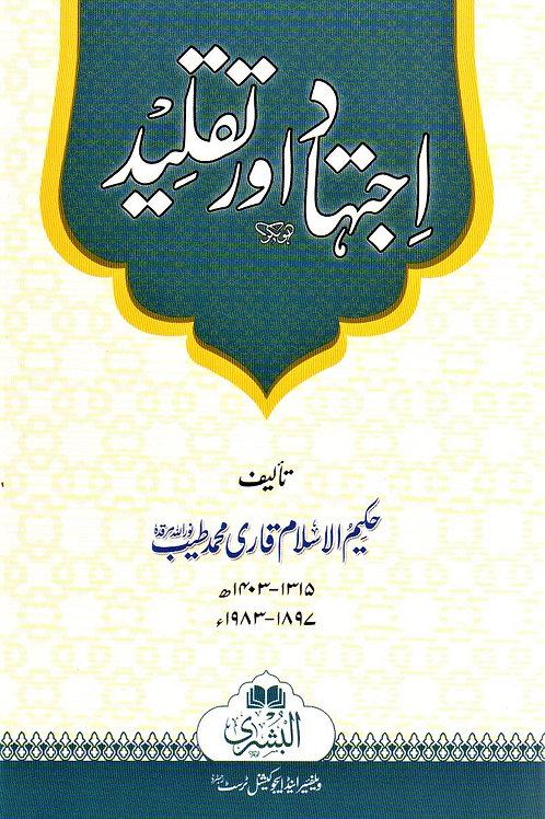 Ijtihad awr Taqlid