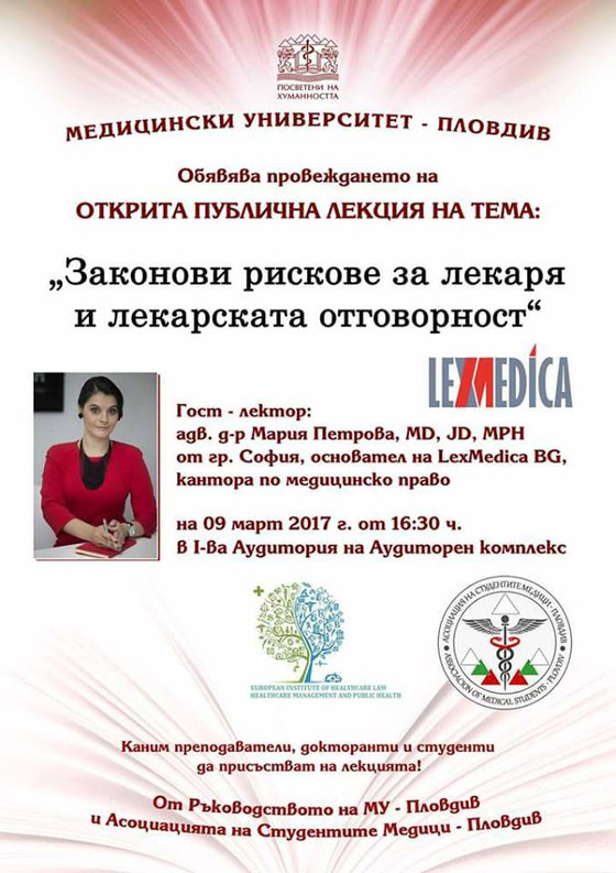 Публична лекция по медицинско право в МУ-Пловдив