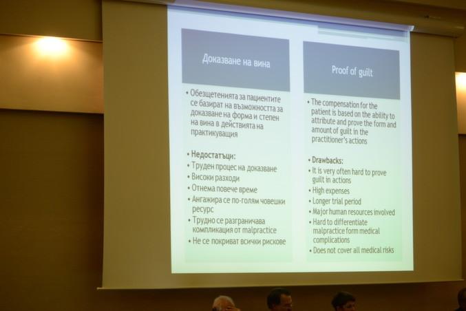 част от презентацията на адв. д-р Мария Петрова