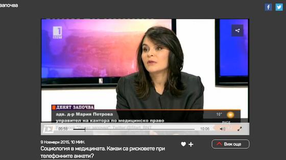 Адвокат д-р Мария Петрова: Здравната анкета противопоставя пациенти и лекари