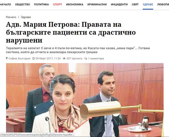 Адв. Мария Петрова: Правата на българските пациенти са драстично нарушени