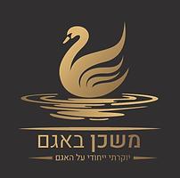לוגו משכן באגם 16.1.193.png
