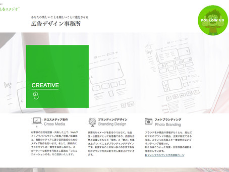 日本語サイトをフルリニューアル