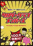 kurodaclub-member-cover.jpg