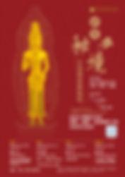 01_妙香秘境-雲南佛教藝術展_結合雲南七個博物館收藏之佛教文物展品.jpg