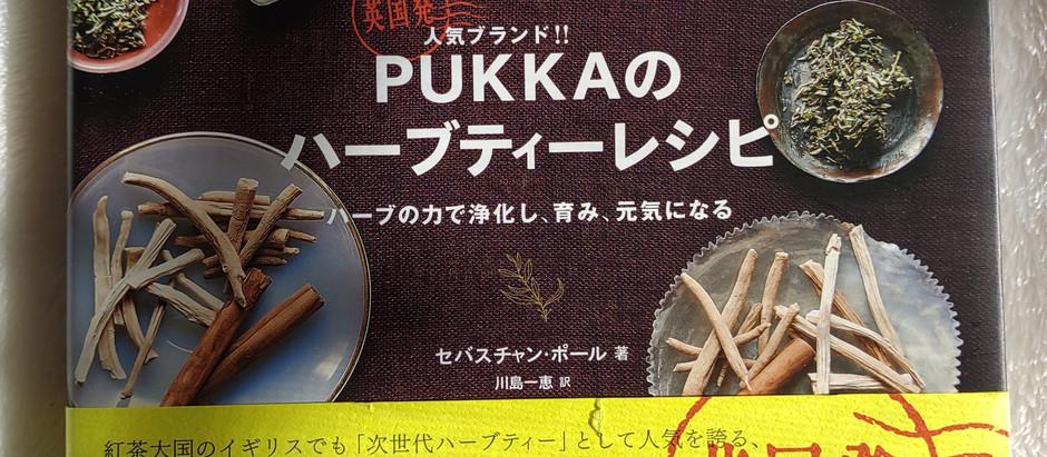 ハーブティーの織りなす物語 PUKKAのレシピ
