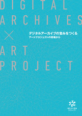 『デジタルアーカイブの営みをつくる:アートプロジェクトの現場から』