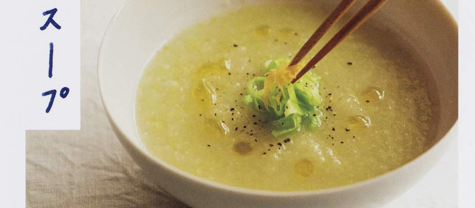 穂高養生園のスープ