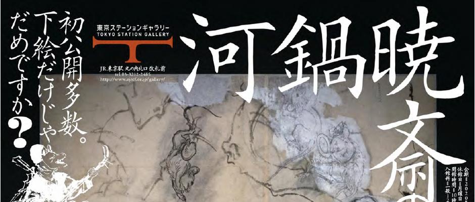筆の熱とクロックムッシュー(東京ステーションギャラリー河鍋暁斎展)