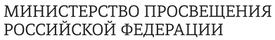минпрос-черный-2 строки.png
